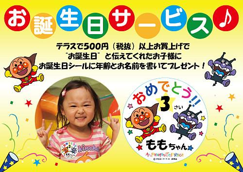 特典いっぱい 名古屋アンパンマンミュージアムで誕生日を祝ってきた