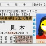 「平成」表記の運転免許証は早く「令和」表記に変更したほうが良いの?