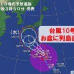 台風10号2019の進路や高知空港は欠航?遊園地(高知)や花火大会(香川)への影響を調査!