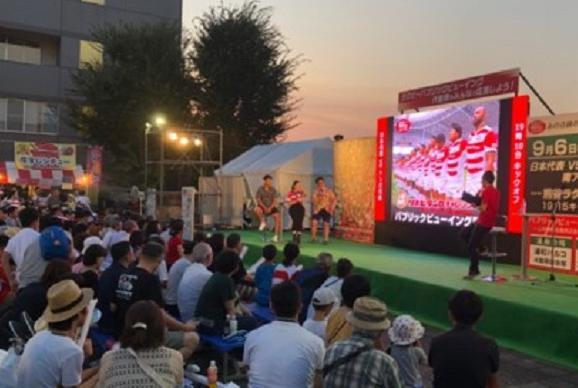 ラグビーワールドカップ名古屋・豊田パブリックビューイング