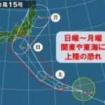 台風15号2019進路予想!名古屋や春日井は休校(小学校・中学校)?