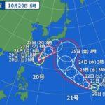 台風20号と台風21号2019のWindyや米軍の進路予想!名古屋や春日井は休校(小学校・中学校)する?
