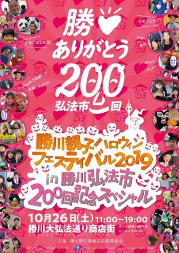 『親子勝川ハロウィンフェスティバル2019』勝川弘法市200回スペシャル