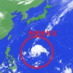 台風20号2019のWindyや米軍の進路予想は?沖縄と石垣島への被害や飛行機の影響について調査!
