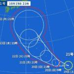 台風21号2019の進路や千葉県浦安市への被害は?東京ディズニーランドへの影響は?
