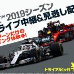 F1メキシコGP2019の見逃しネット配信動画を無料視聴する方法は?日程や順位結果を調査!