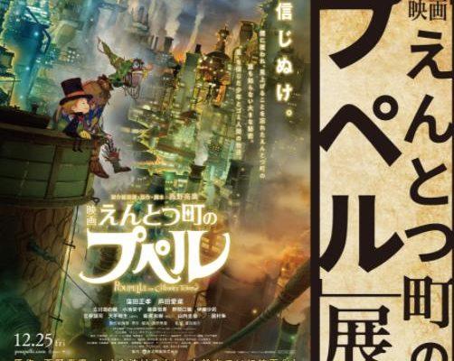 東急プラザ渋谷「映画えんとつ町のプペル展」の開催場所はどこ?チケットの値段や購入方法は?イベント内容を調べました。