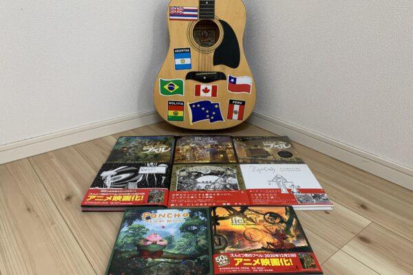 西野亮廣が作詞作曲した絵本の主題歌の歌詞まとめ!夢幻鉄道やグリンゴなどのコード譜を紹介します!